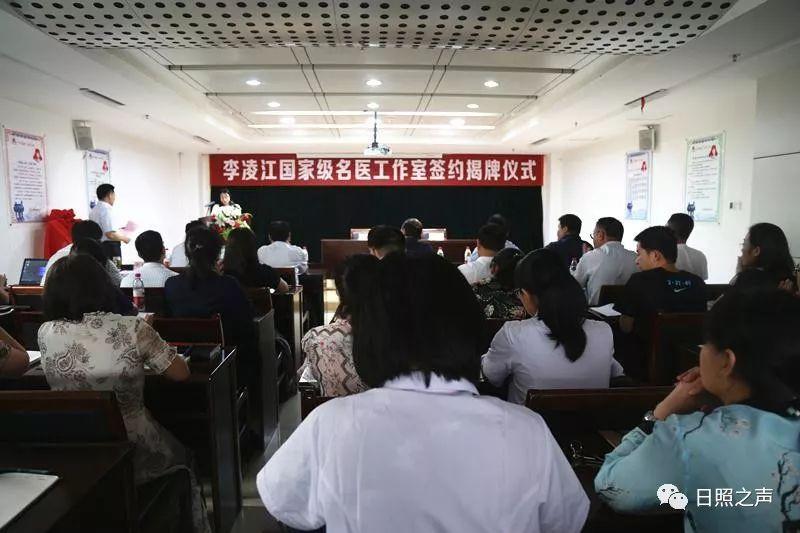 FM95/今日新闻:李凌江国家级名医工作室入驻日照市精神卫生中心
