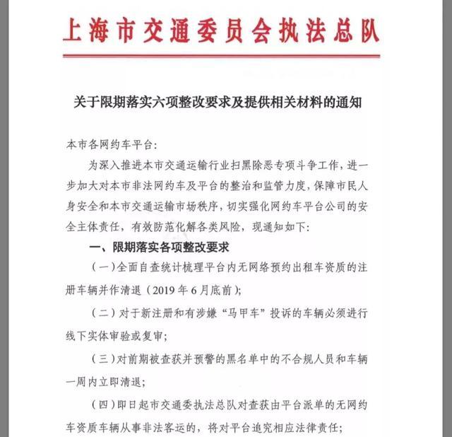 7月1日限期至,上海网约车平台被要求清退无资质车辆,每天封号几万个