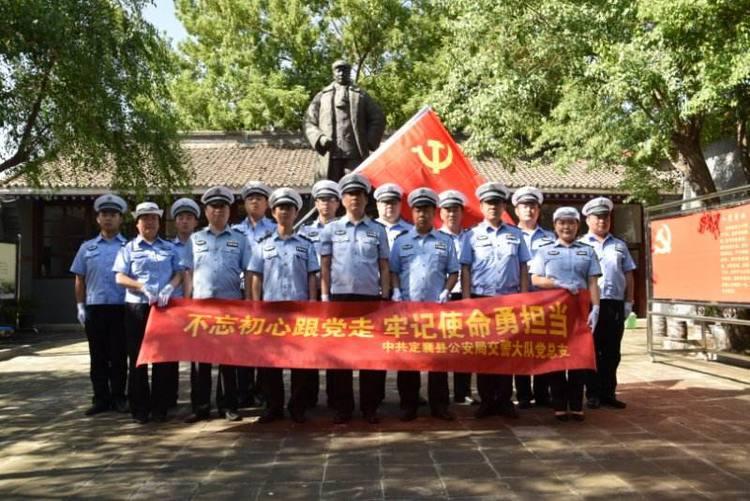 定襄交警大队党总支在岢岚毛主席路居纪念馆开展主题党日活动