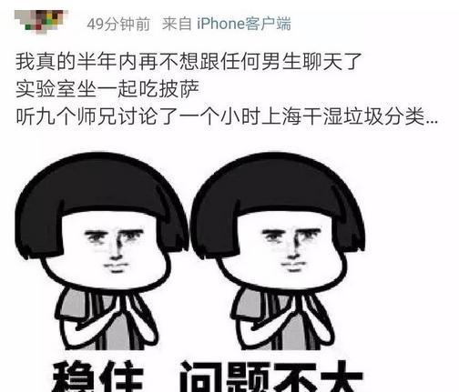 你是什么垃圾请勿对上海人开启幸灾乐祸模式