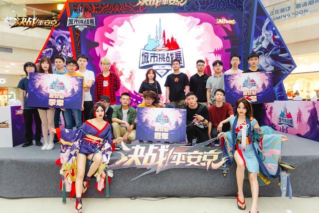 <b>《决战!平安京》城市挑战赛战况白热化 西安站FOX战队夺冠</b>