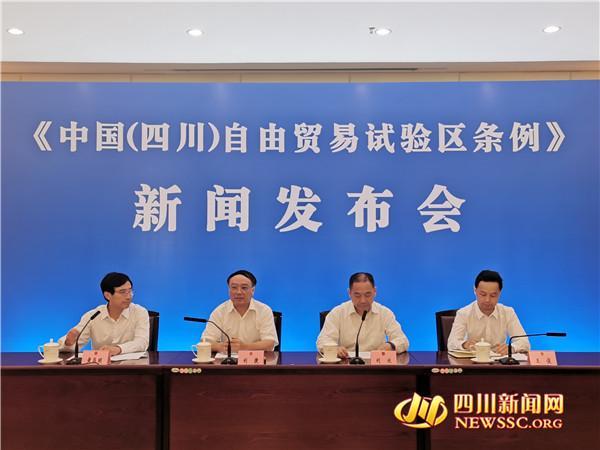 《中国(四川)自由贸易试验区条例》7月1日起正式施行