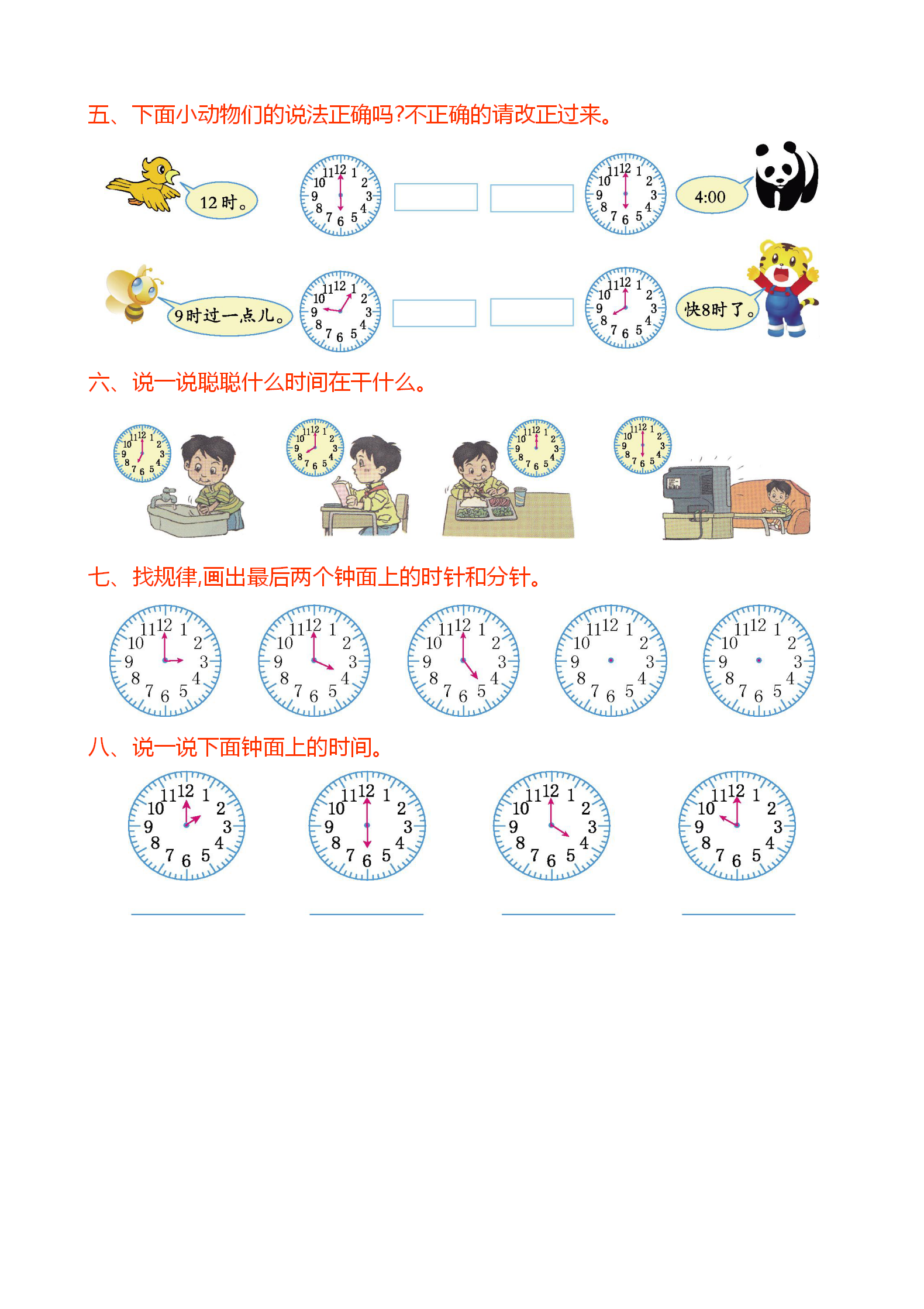 小学数的认识练习题_小学一年级数学:认识钟表练习题合集,孩子一定要掌握好,快 ...
