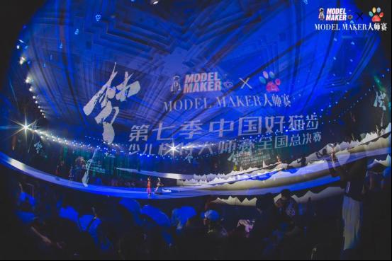 <b>第七季《中国好猫步》少儿模特大师赛全国总决赛惊鸿人气大奖——旦增西合嘉</b>