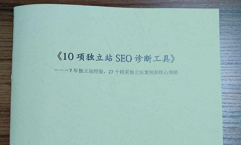 《10项独立站SEO诊断工具》:让你独立站推广事半功倍!!!