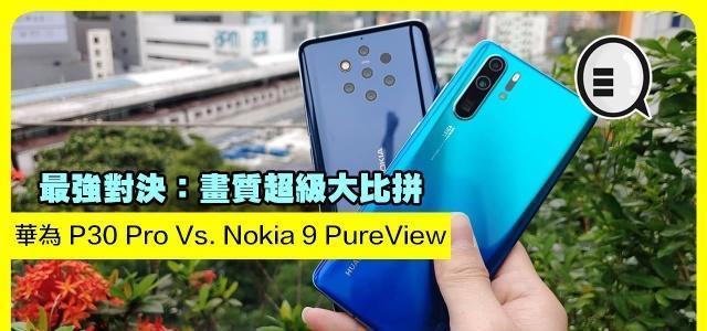 华为P30 Pro对战Nokia 9, 到底谁更胜一筹, 不妨看看吧!