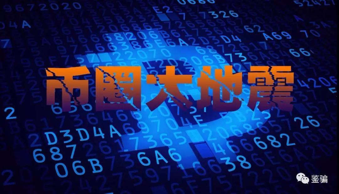 """币圈发生大""""地震""""!众多虚拟货币平台要集体跑路?"""