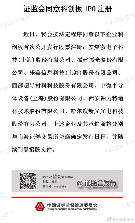 每经24点   证监会同意乐鑫科技等7家公司科创板IPO注册;总裁被砸鸡蛋?这家公司回应了!