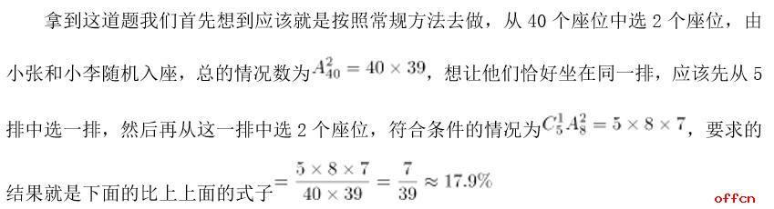 2020内蒙古国考行测数量关系答题技巧:小方法助你事半功倍