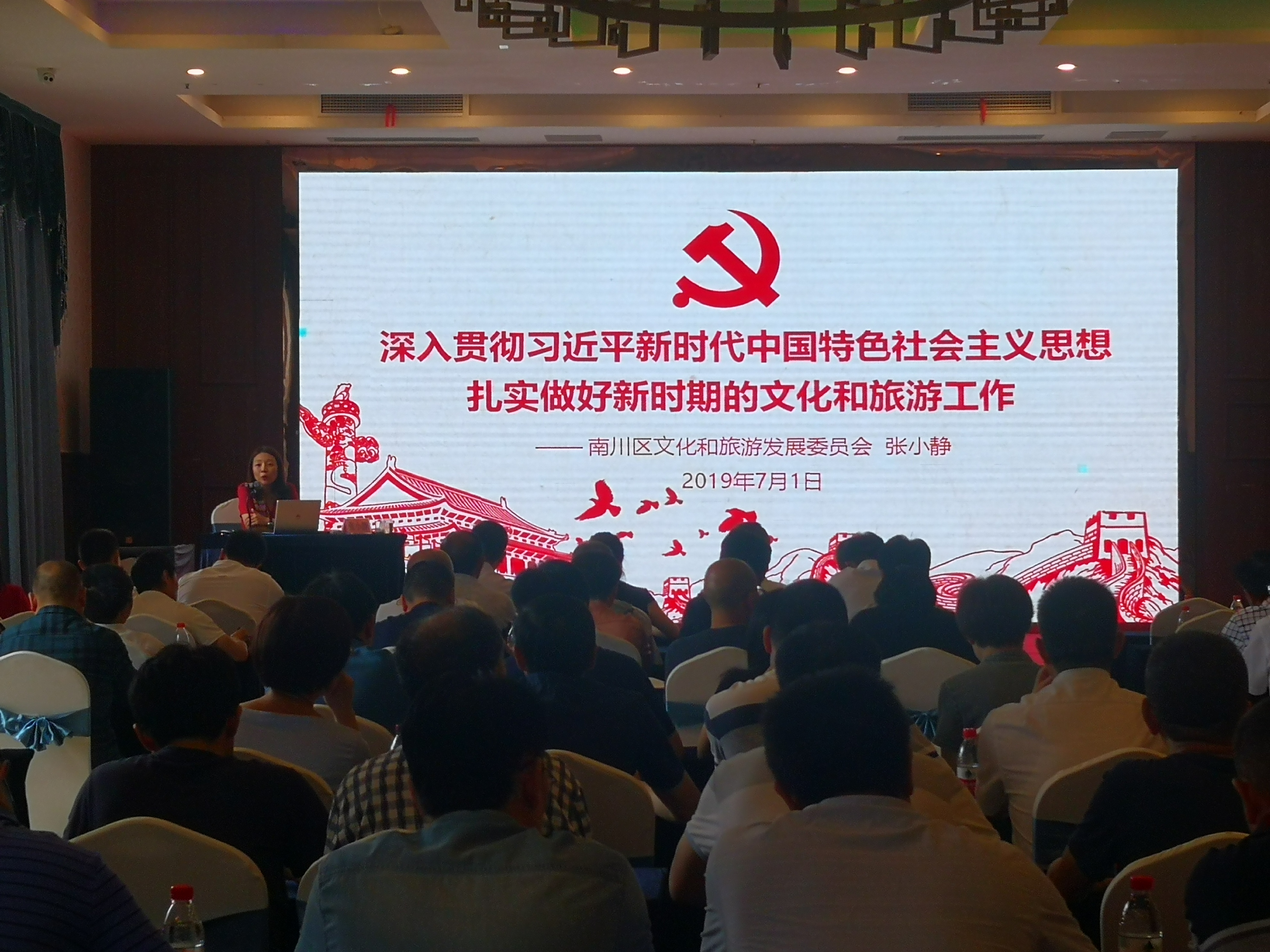 """南川区文化和旅游发展委员会以党课""""形式喜庆七一"""""""