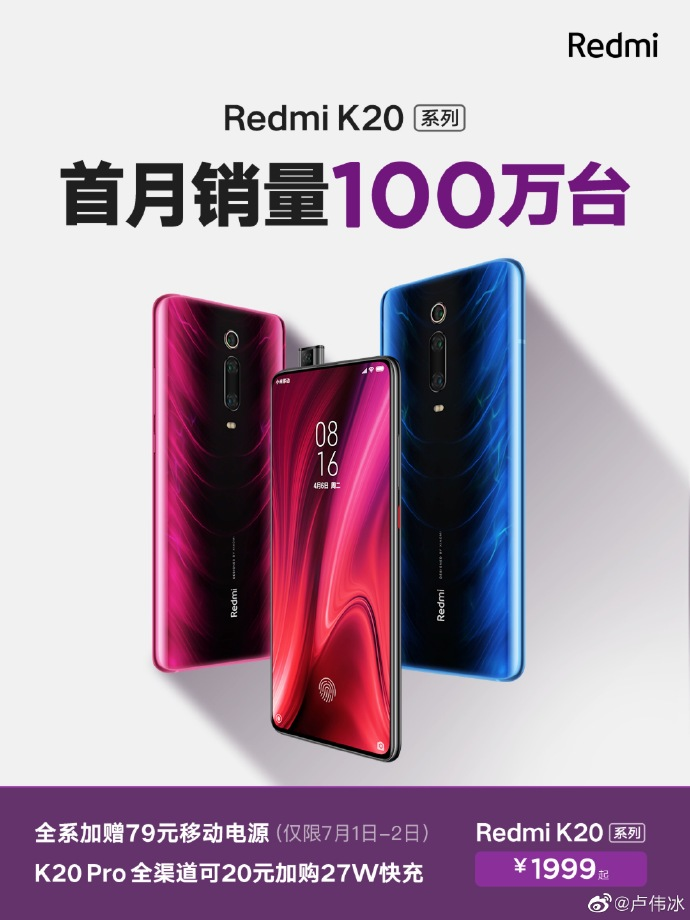 100万台!红米K20系列发售首月销量公布:现在买送充电宝