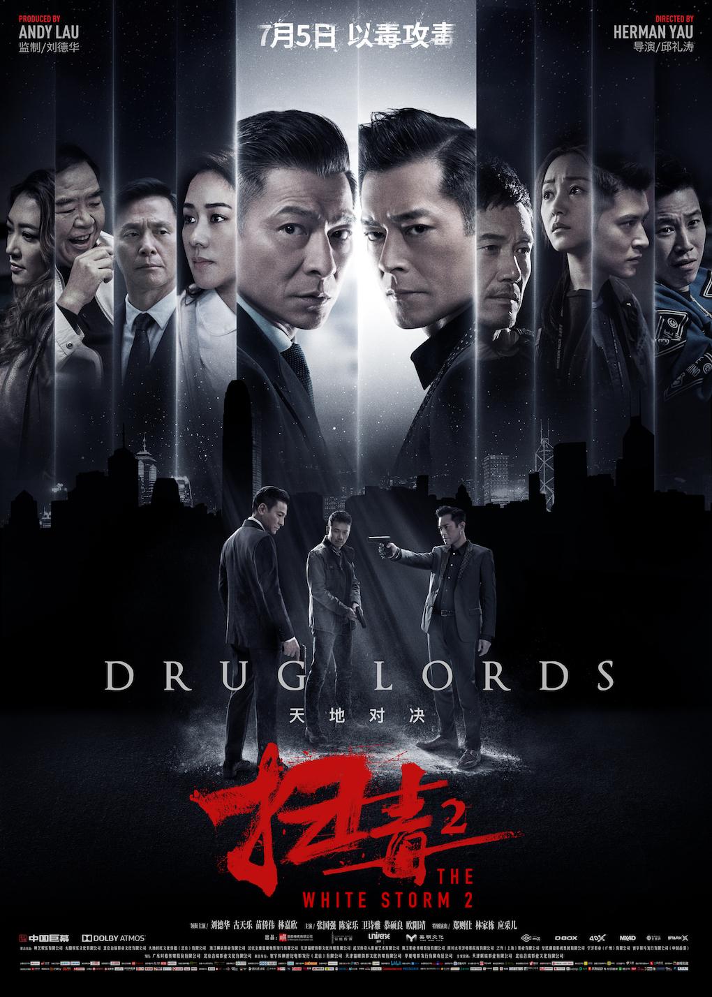 《扫毒2》发全阵容预告 刘德华与古天乐正面对峙