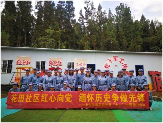 【专辑五】花田社区开展红心向党 缅怀历史先烈 七一主题党日活动