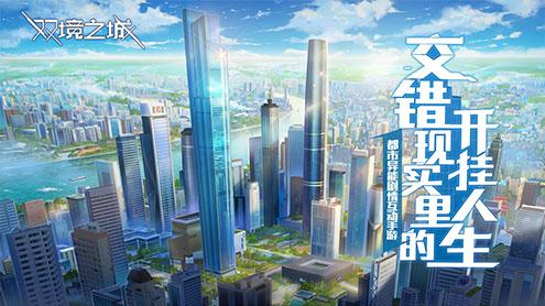 不玩不是广州人《双境之城》今日首测,一起体验热血国漫冒险吧!