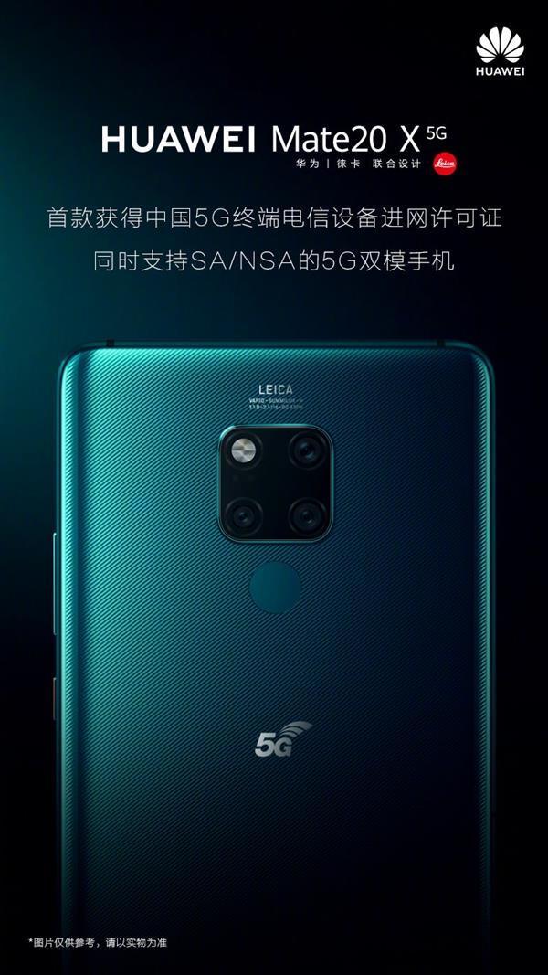 华为Mate20X 5G版才是你所选:唯一支持双卡的5G+4G组网手机