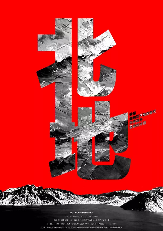 "<b>北地——鲁迅美术学院油画第一回展""隆重开幕</b>"