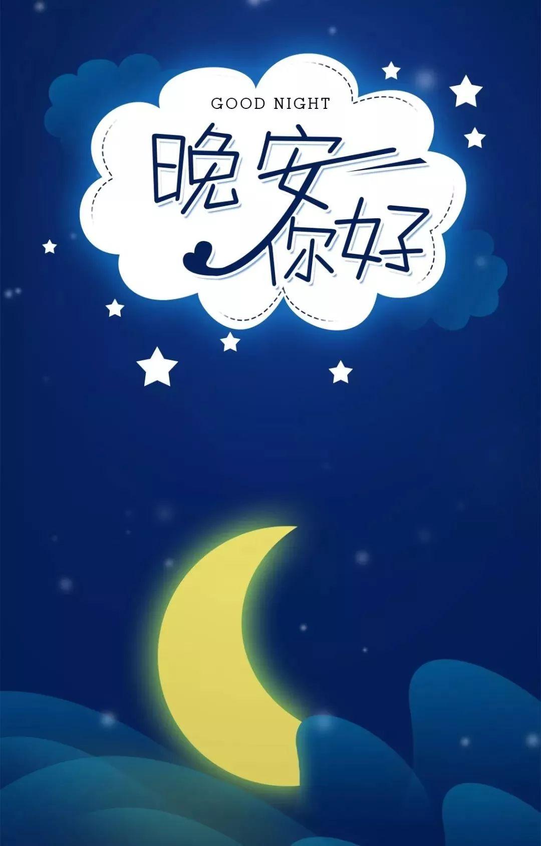 晚安图片大全带字唯美正能量 晚安心语短句说说励志