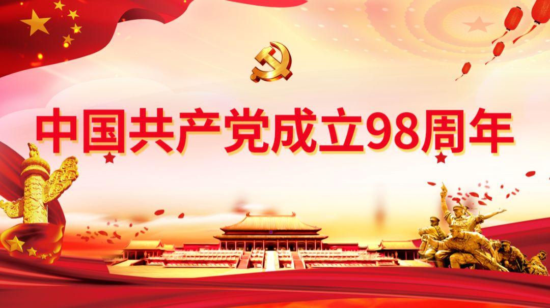 河北省各地各部門開展多種活動慶祝建黨98周年