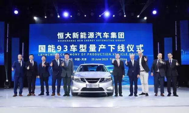 原创恒大首款纯电动车量产!十年前谁会买这辆车?