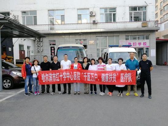 哈尔滨市红十字中心医院健康扶贫再出发 义诊活动暖人心