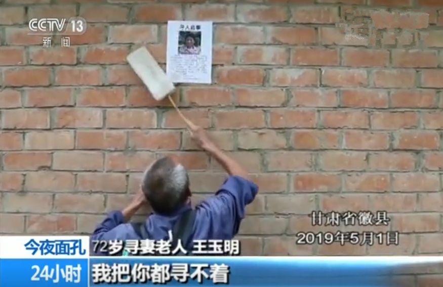 48年痴爱一人,72岁老人贴10000张寻人启事寻妻:余生只为找到你