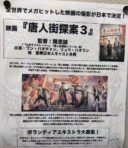 《唐人街探案3》8月开机,正在日本招募群众演员