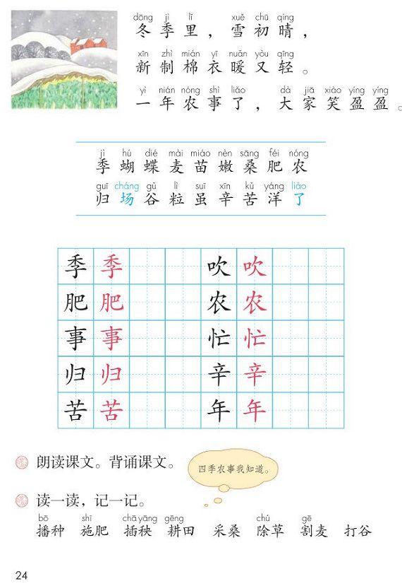 部编版二年级语文(上册)教材电子课本