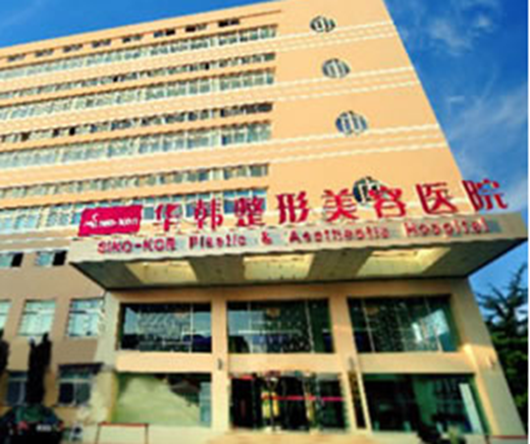 """华韩整形医院术中突变方案 前员工投诉老东家""""乱收费"""