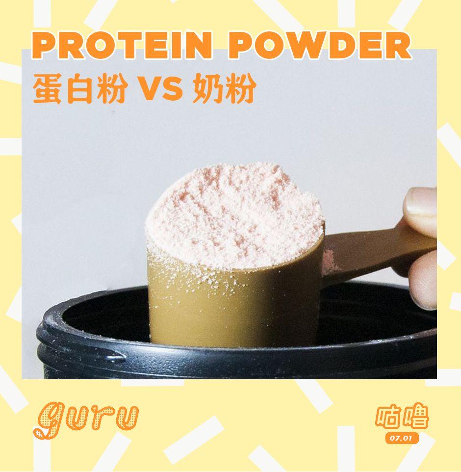 都是奶做的,奶粉和蛋白粉到底【儿童心理】什么差别?