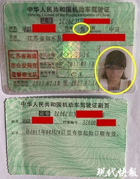 """女子持假驾照被查 向交警辩解""""卖家说绝对是真的"""""""