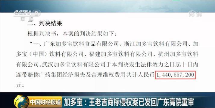 """14亿元赔偿被撤销!加多宝扳回一局?5年凉茶官司剧情反转_""""王老吉""""到底姓啥"""