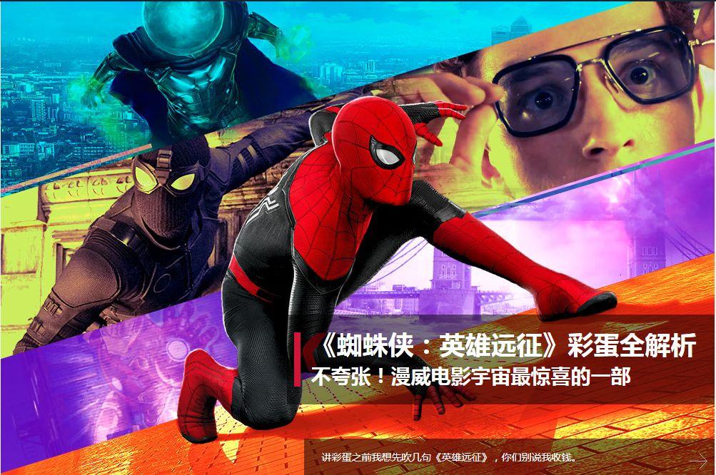 《蜘蛛侠:英雄远征》彩蛋全解析 不夸张!漫威电影宇宙最惊喜的一部
