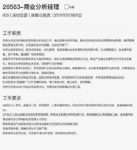 """国行Switch游戏机不远了腾讯成立""""任天堂合作部"""""""