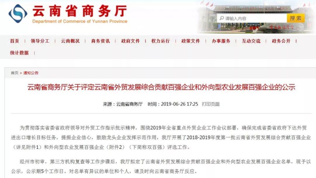 """德宏34家企业入选!云南""""双百强""""企业名单公示"""