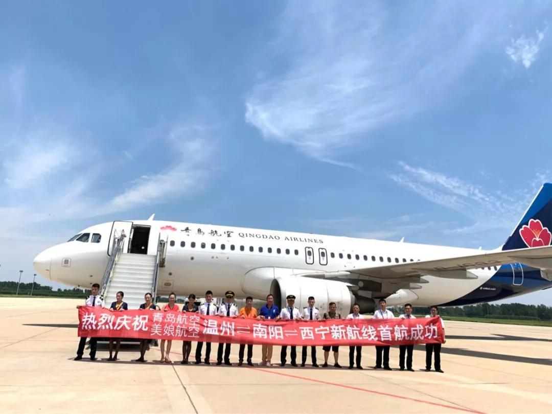 南阳新开至温州 西宁 航线首航成功_中国