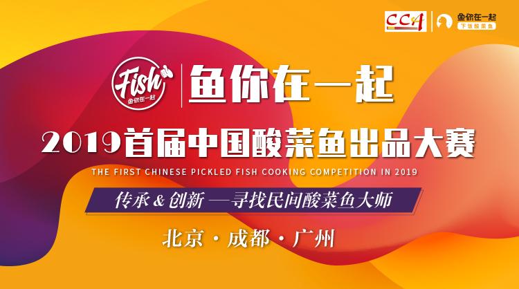 重磅:鱼你在一起2019首届中国ysb88易胜博出品大赛30万大奖赛报名开启