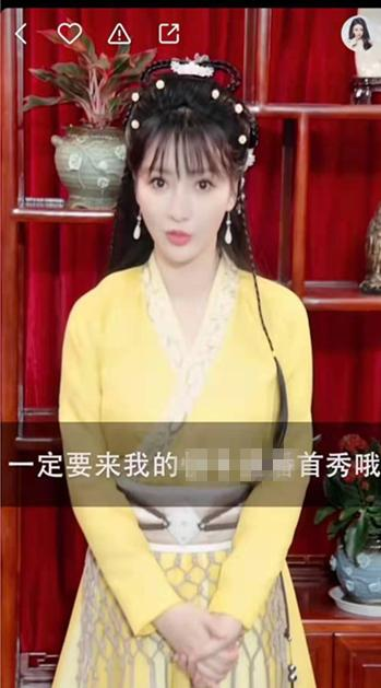 """柳岩变身""""卖货的网红"""":2小时卖1500万流水!"""
