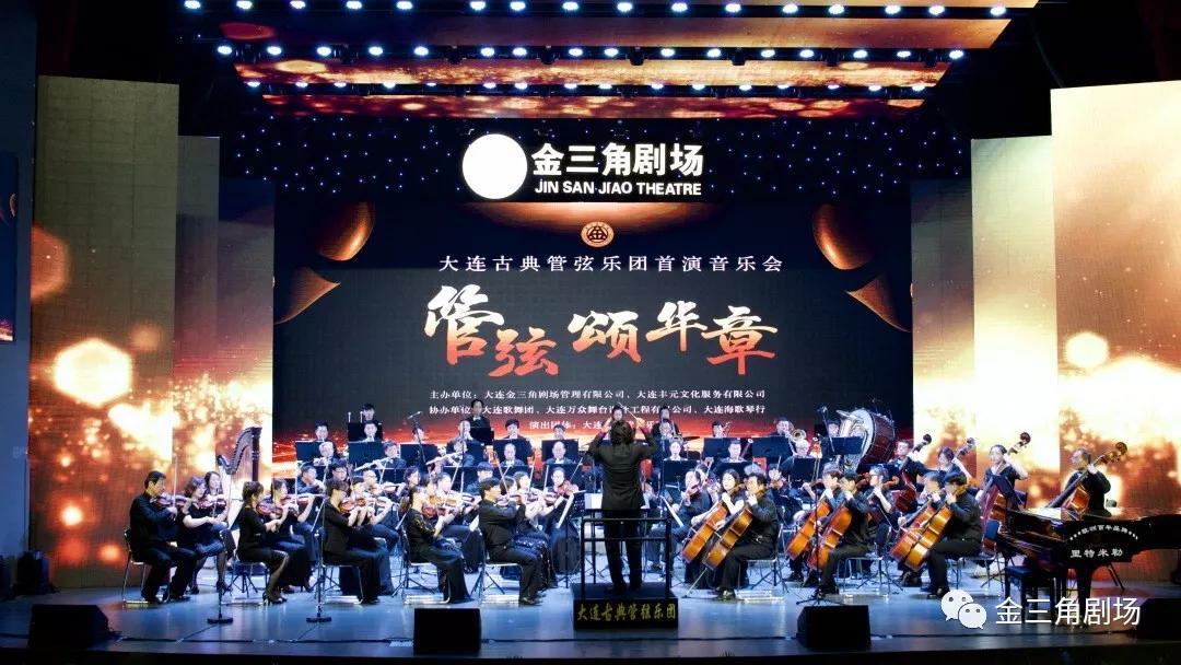 古弦传承 洋管希冀| 大连古典管弦乐团首演圆满成功!