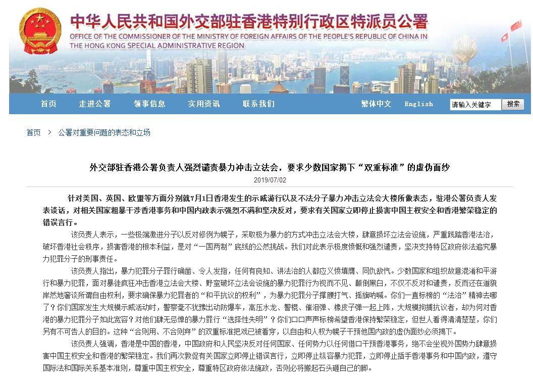针对香港发生暴力冲击立法会事件,多部门集体谴责_博翔自动化设备有限公司