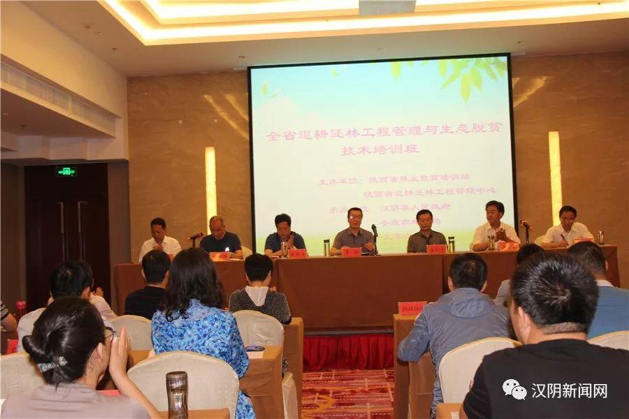 【聚焦】全省退耕还林工程管理与生态脱贫技术培训会议在汉阴举行