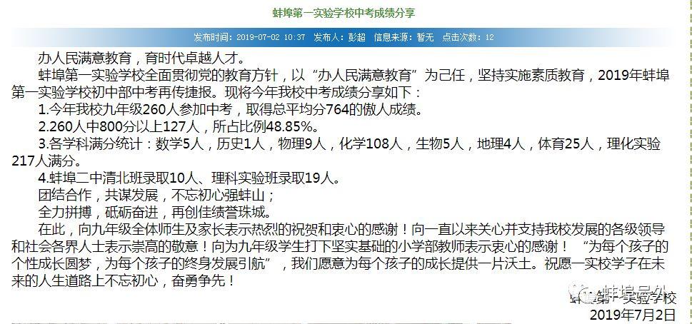 【关注】蚌埠第一实验学校初中部率先公布中考成绩。