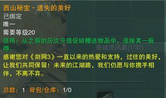 西山居再送遗失的美好,可兑9件物品,玩家:剑网3真好玩GWW真帅