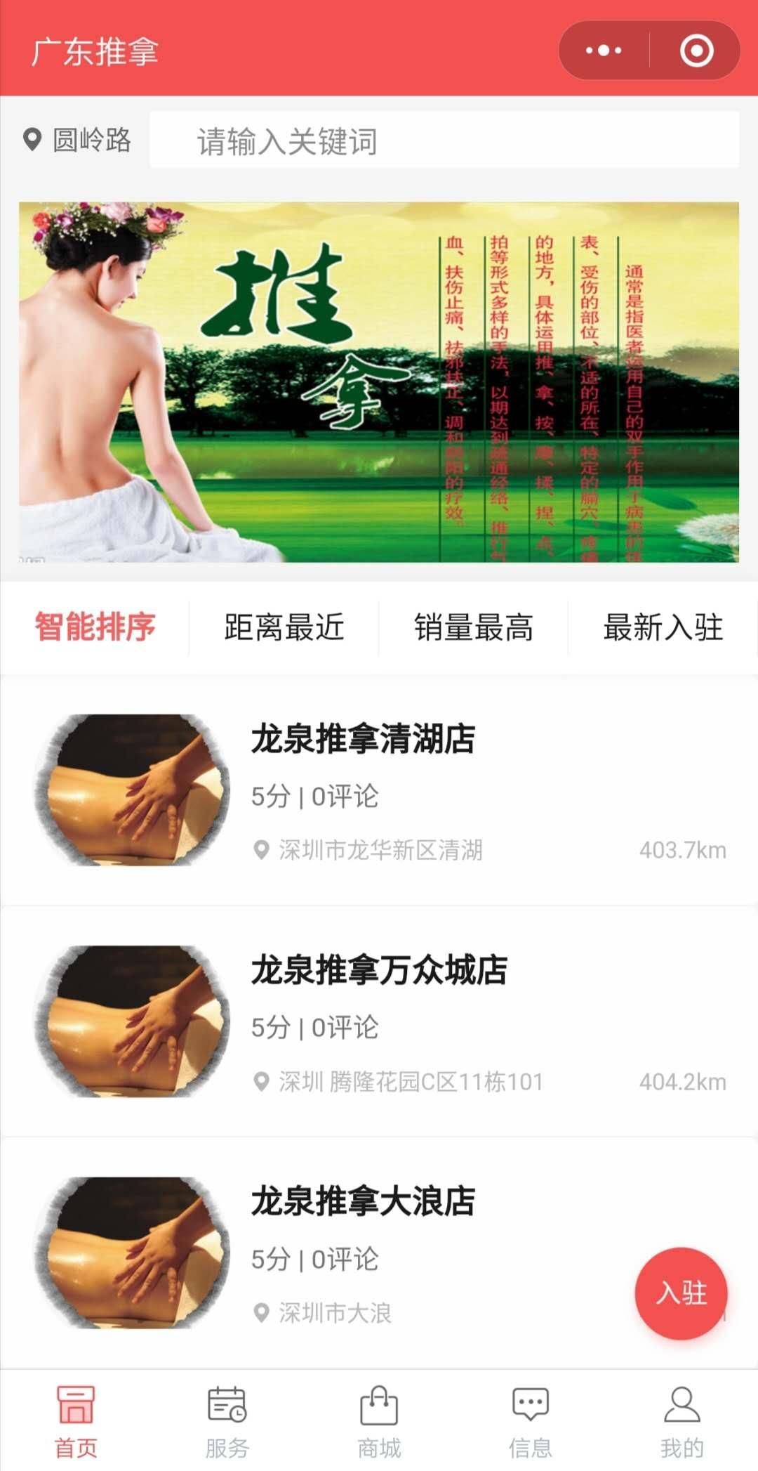 广东推拿小程序——您的线上休闲养生专家