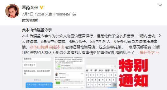 赵本山徒弟被曝出轨赌博、殴打岳母举报人是他结婚7年的妻子
