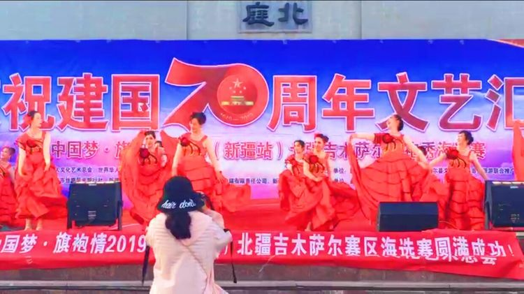 庆祝建国70周年文艺汇演暨中国梦.