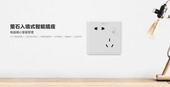 新型萤石墙智能插头S30让普通家用电器智能化