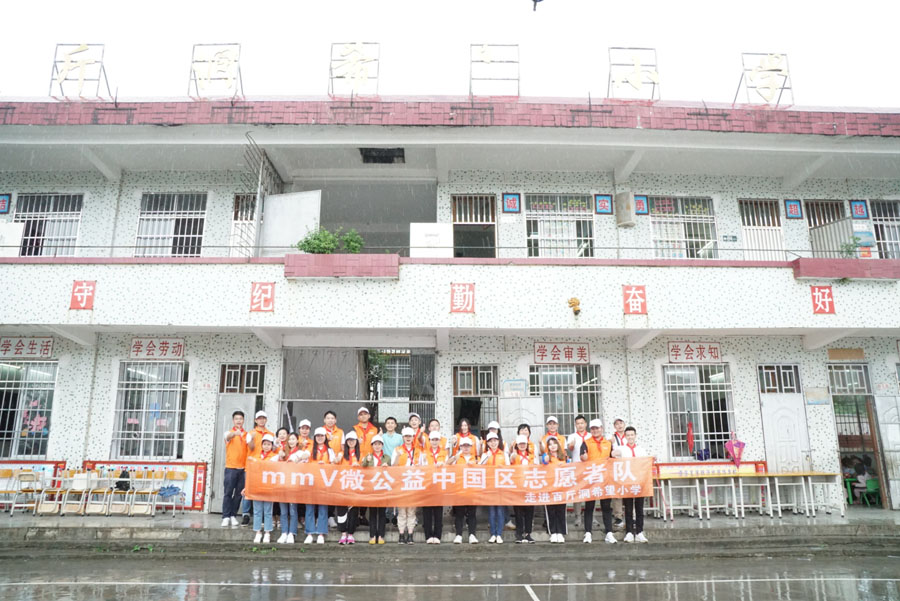 mmV中國區攜手紅十字會向連南山區小學捐贈物資660份