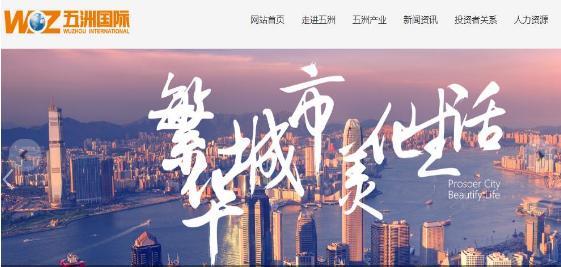 当年8月20日,公司拟将盱眙五洲国际项目100%股权作价3.