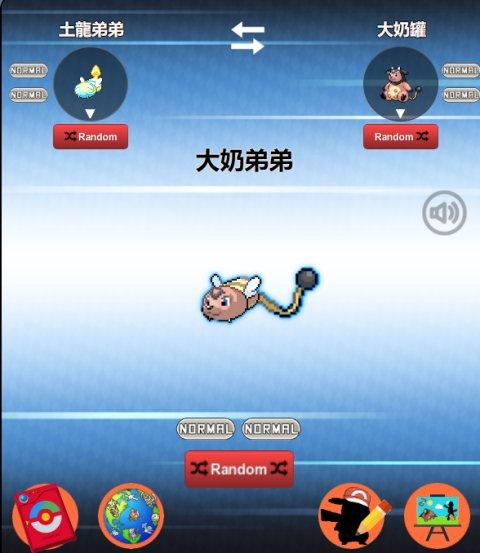 大奶湿逼_日本人开发的宝可梦杂交器,被中国玩家玩坏了,皮卡丘成了大奶弟弟?