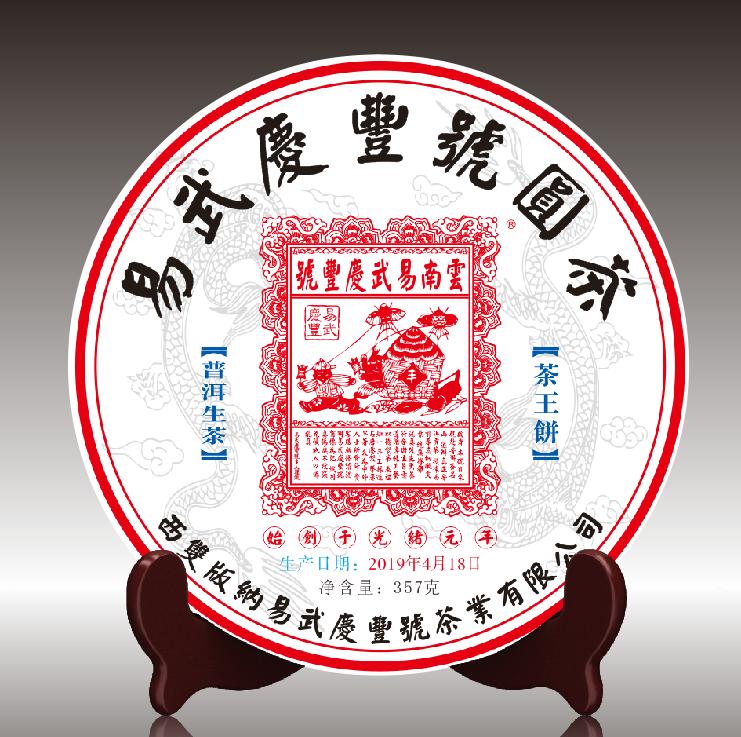 易武庆丰号分享|易武普洱茶还能再现辉煌吗?